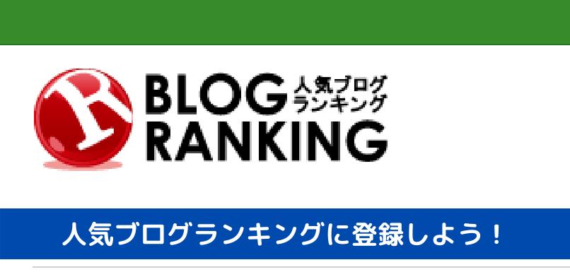 人気ブログランキングに登録しよう!