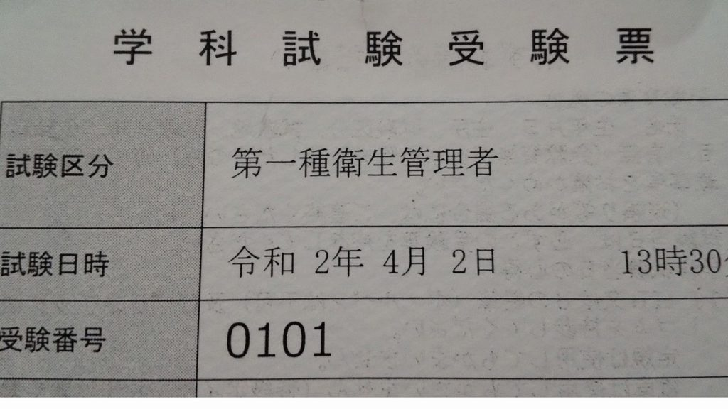 衛生管理者の学科試験受験票