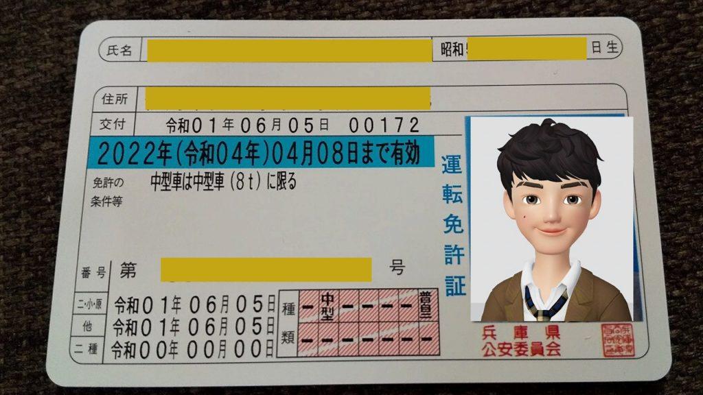 衛生管理者の申し込みに使用する本人確認用の自動車免許