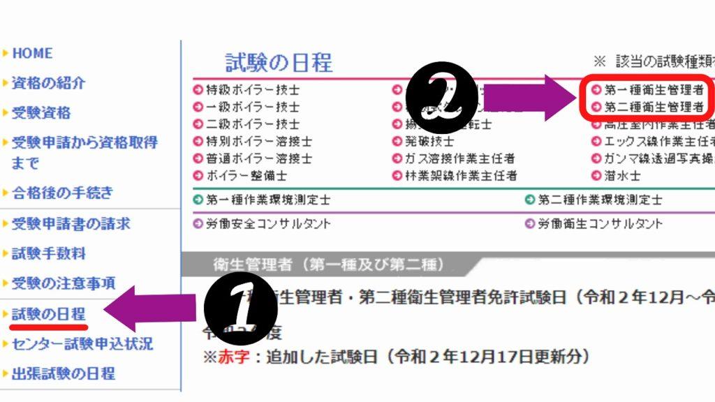 衛生管理者の試験日程の手順画像
