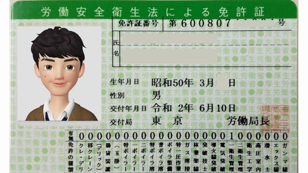 第一種衛生管理者の免許証