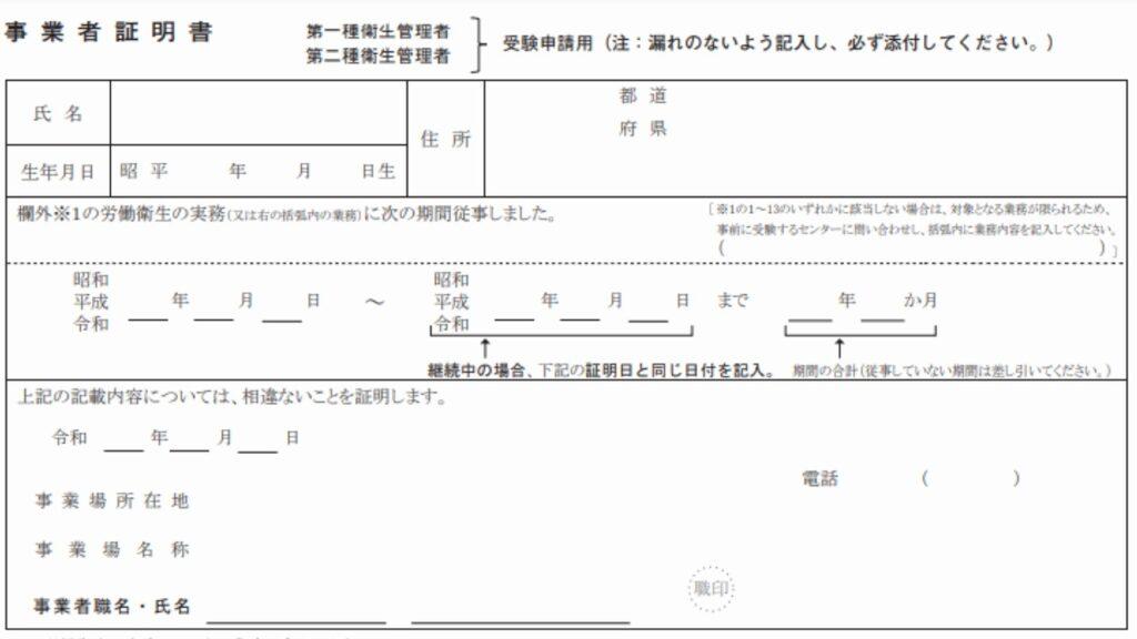 衛生管理者の事業者証明書の記載内容