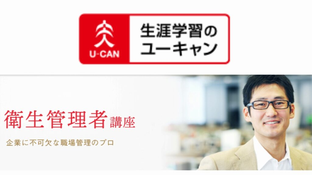 «ユーキャン≫ 衛生管理者の通信講座