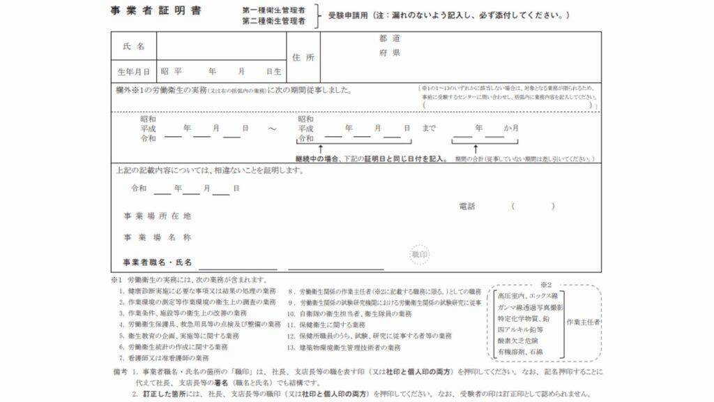 【衛生管理者】事業者証明書の書き方と、労働衛生の実務経験について