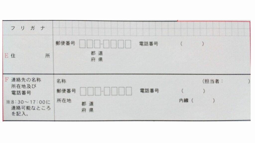 衛生管理者の受験申請書、住所、連絡先の名称・所在地