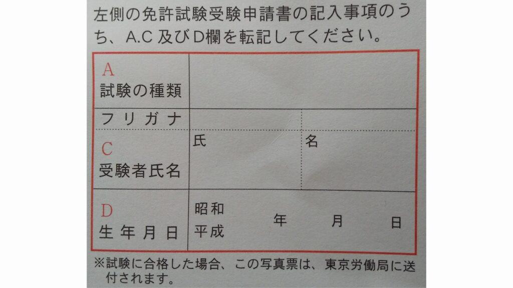 免許試験受験申請書のA、C、D欄の転記内容について