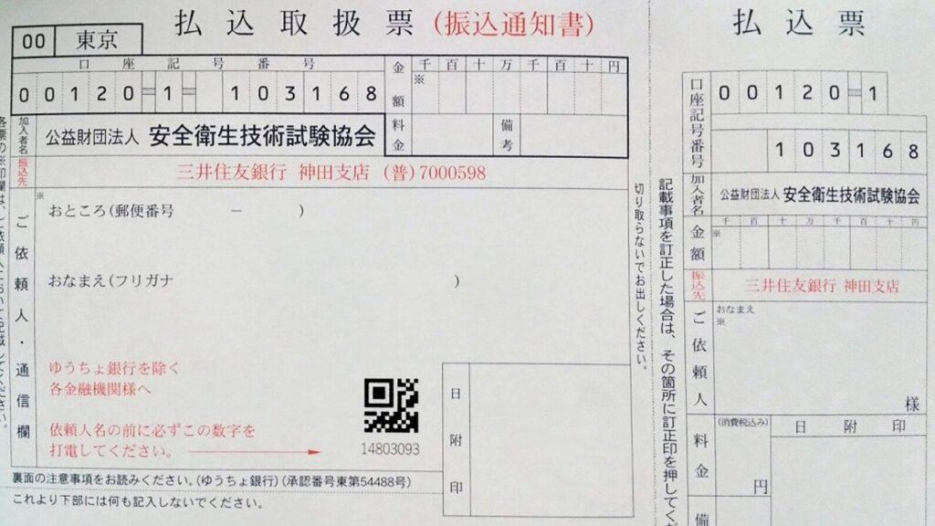 衛生管理者 払込受付証明書貼付欄