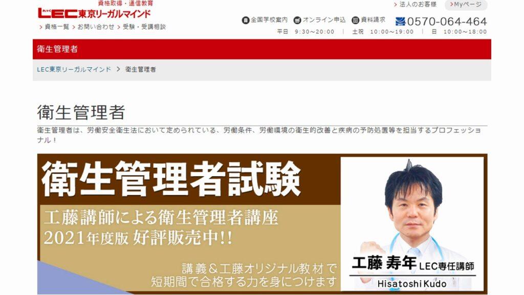 ≪LEC≫ 衛生管理者受験対策講座【通信】