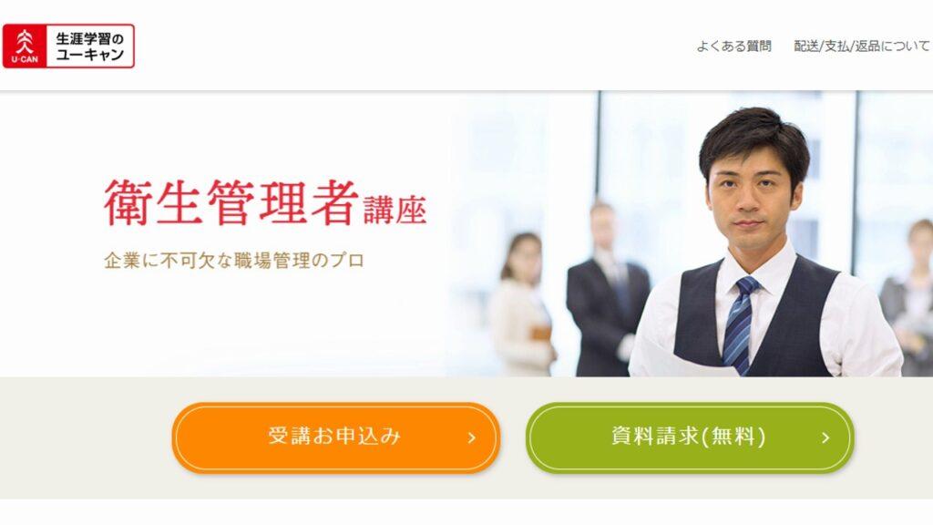 『申し込み方法」 ユーキャンの通信講座の無料資料請求のH2